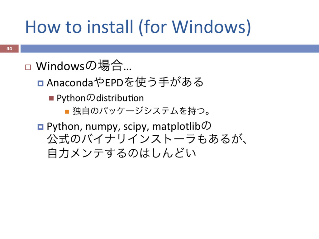How to install (for Windows) 44 ¨  Windowsͷ৔߹…...