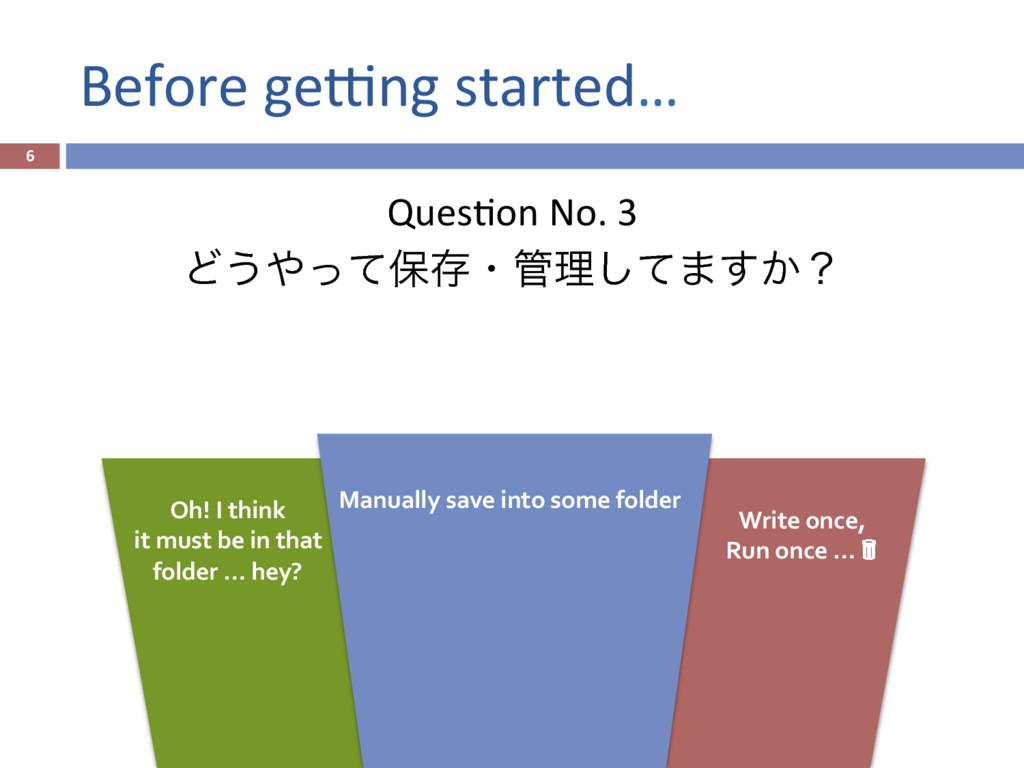 Before geKng started… QuesPon No. 3 Ͳ͏ͬͯอଘɾཧ...