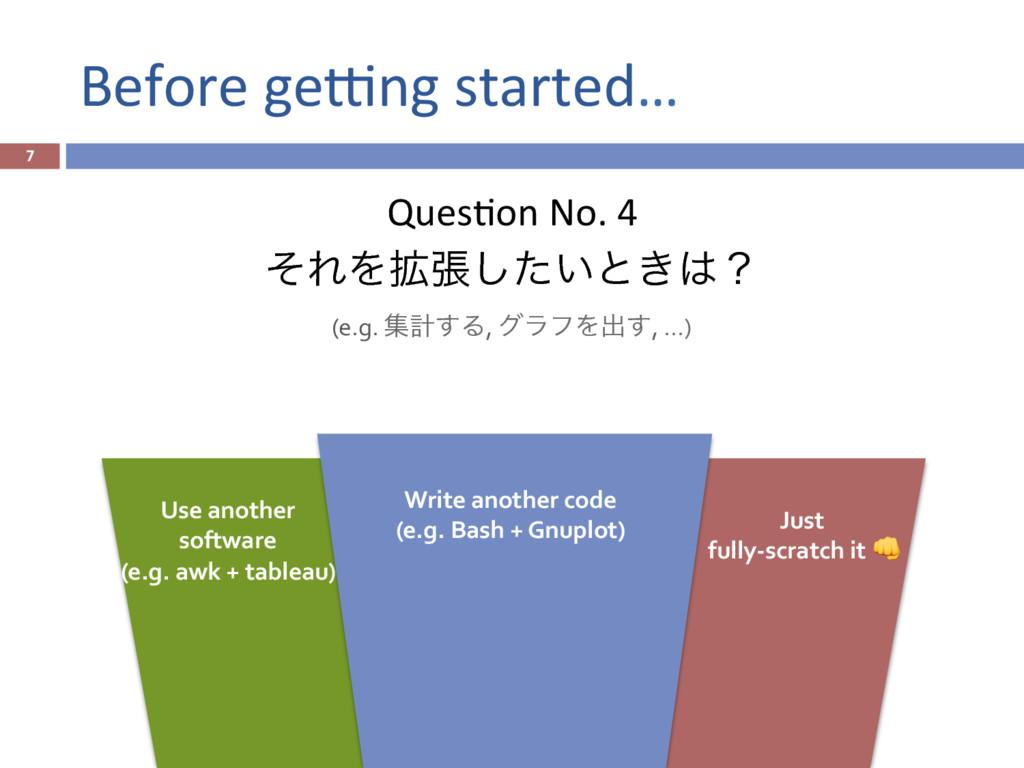 Before geKng started… QuesPon No. 4 ͦΕΛ֦ு͍ͨ͠ͱ͖...