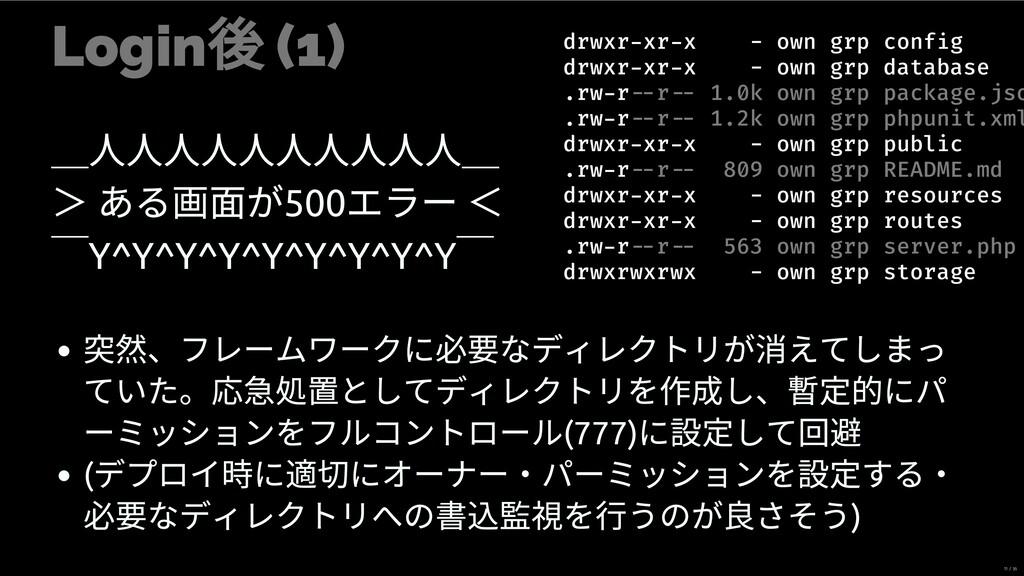 Login (1) _ _ > ある ⾯が500 エラー <  ̄Y^Y^Y^Y^Y^Y^Y^Y...