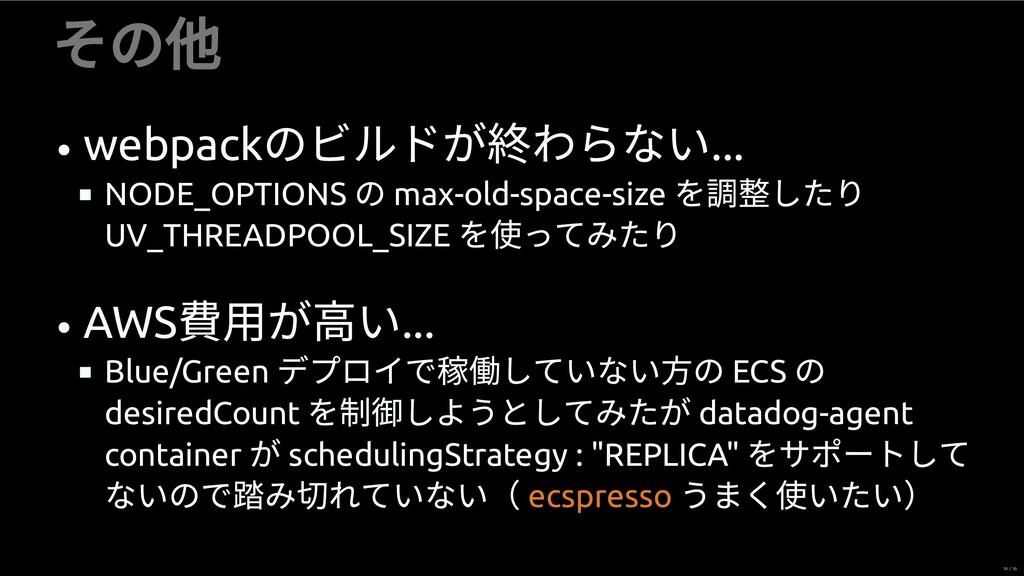 その他 webpack のビルドが わらない... NODE_OPTIONS の max-ol...
