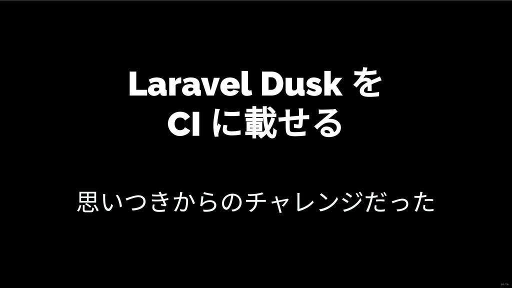 Laravel Dusk を CI に せる 思いつきからのチャレンジだった 20 / 35