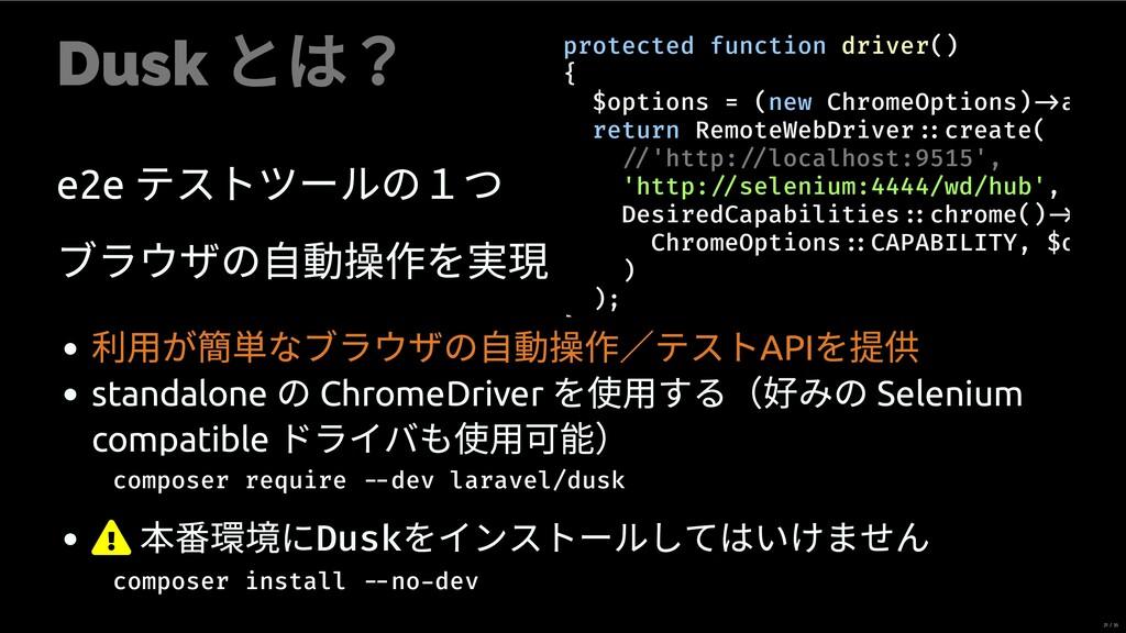 Dusk とは e2e テストツールの1つ ブラウザの⾃動操作を 現 protected fu...