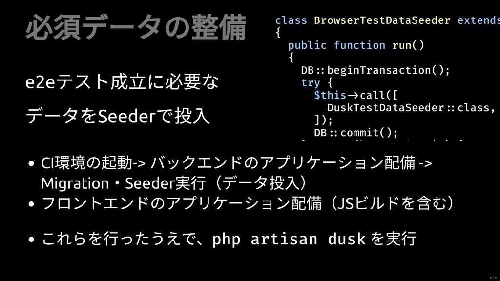 必須データの e2e テスト成立に必 な データをSeeder で class Browser...