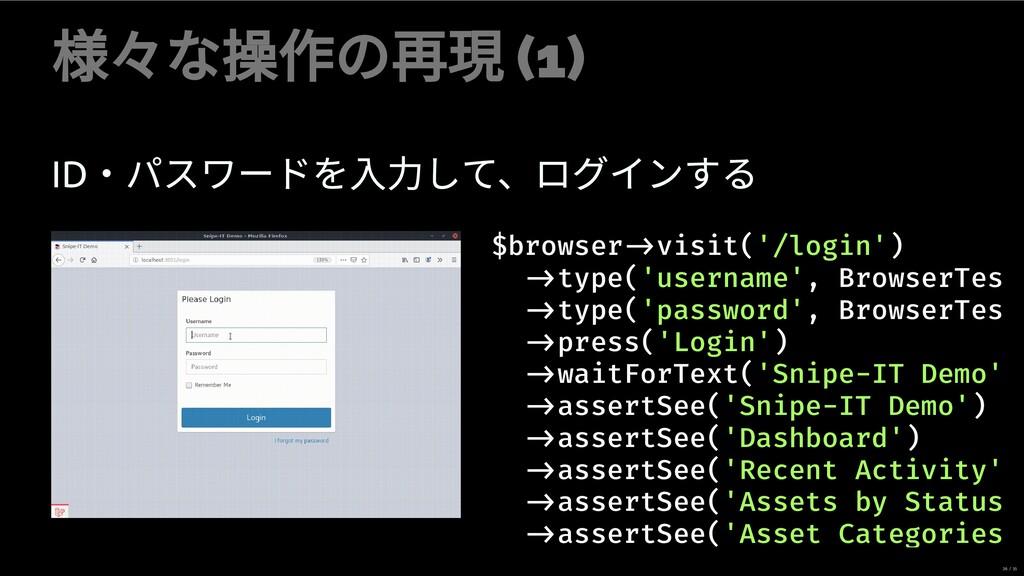 々な操作の再現 (1) ID ・パスワードを ⼒して、ログインする $browser visi...
