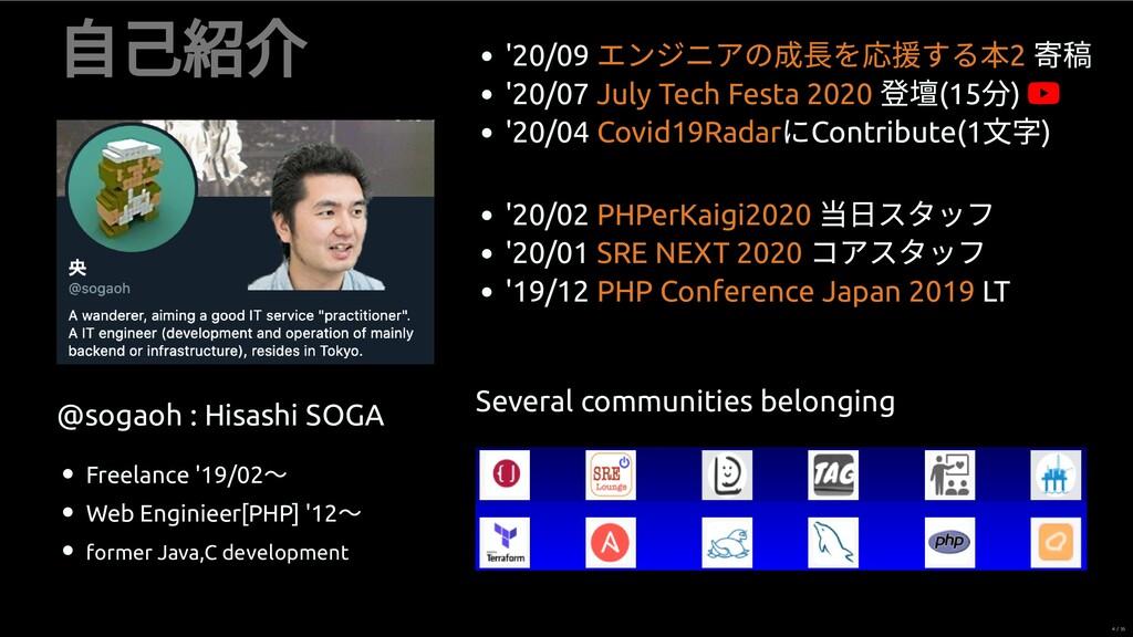 ⾃⼰ @sogaoh : Hisashi SOGA Freelance '19/02 〜 We...