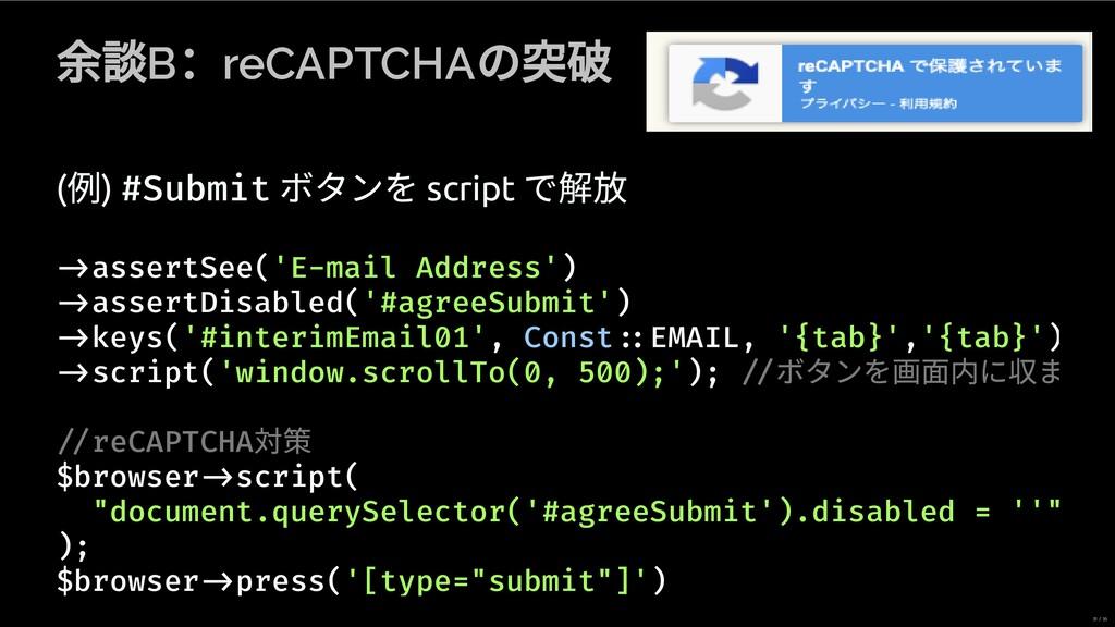 B :reCAPTCHA の 破 ( 例) #Submit ボタンを script で ass...
