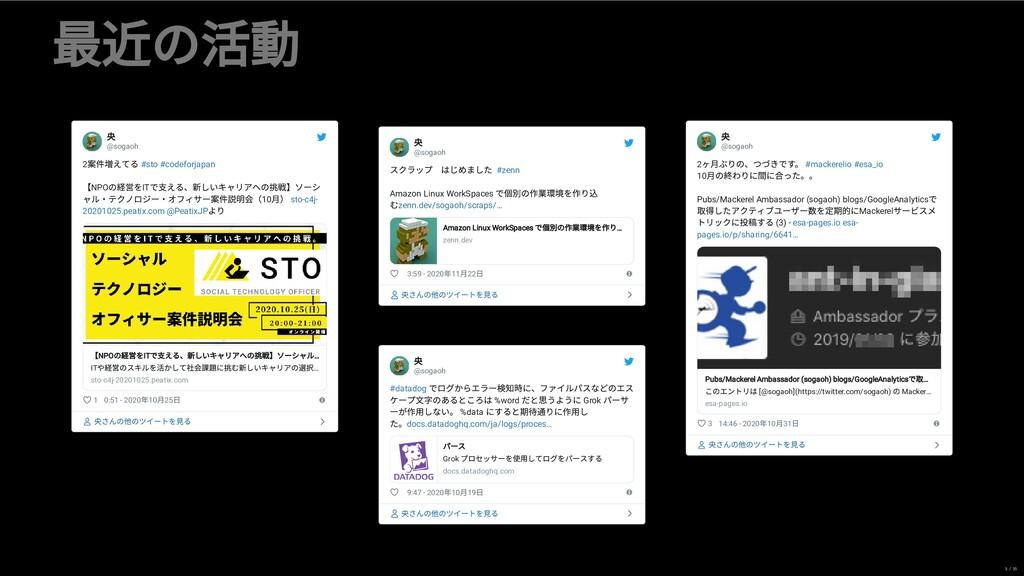 の活動 央 @sogaoh 2 件 えてる #sto #codeforjapan 【NPO の...