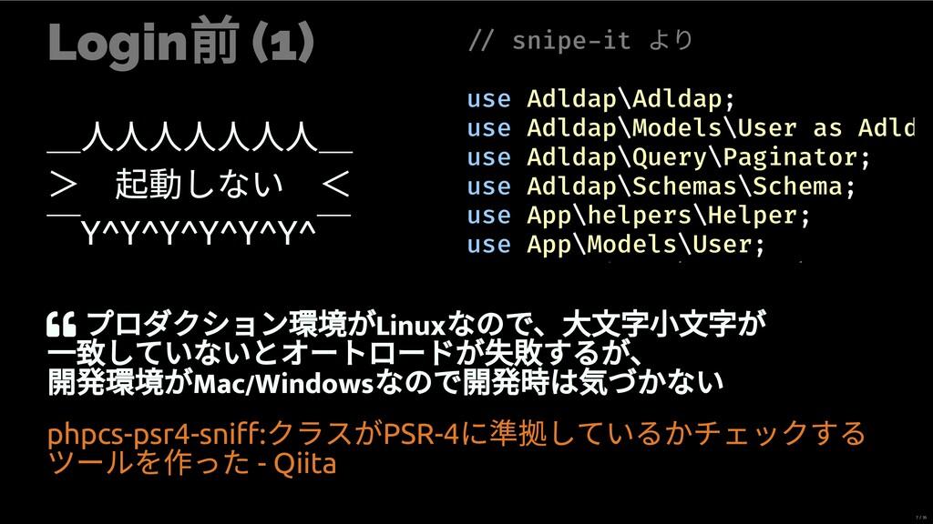 Login 前 (1) _ _ > 動しない <  ̄Y^Y^Y^Y^Y^Y^  ̄ snipe ...
