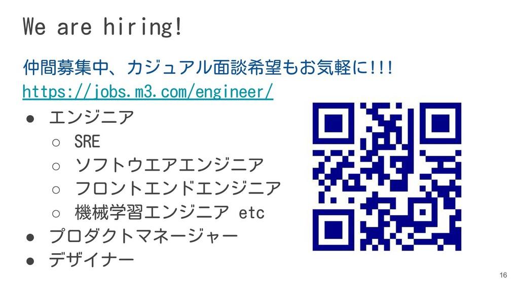 We are hiring! 仲間募集中、カジュアル面談希望もお気軽に!!! https://...