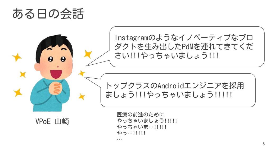 ある日の会話 8 VPoE 山崎 Instagramのようなイノベーティブなプロ ダクトを生み...