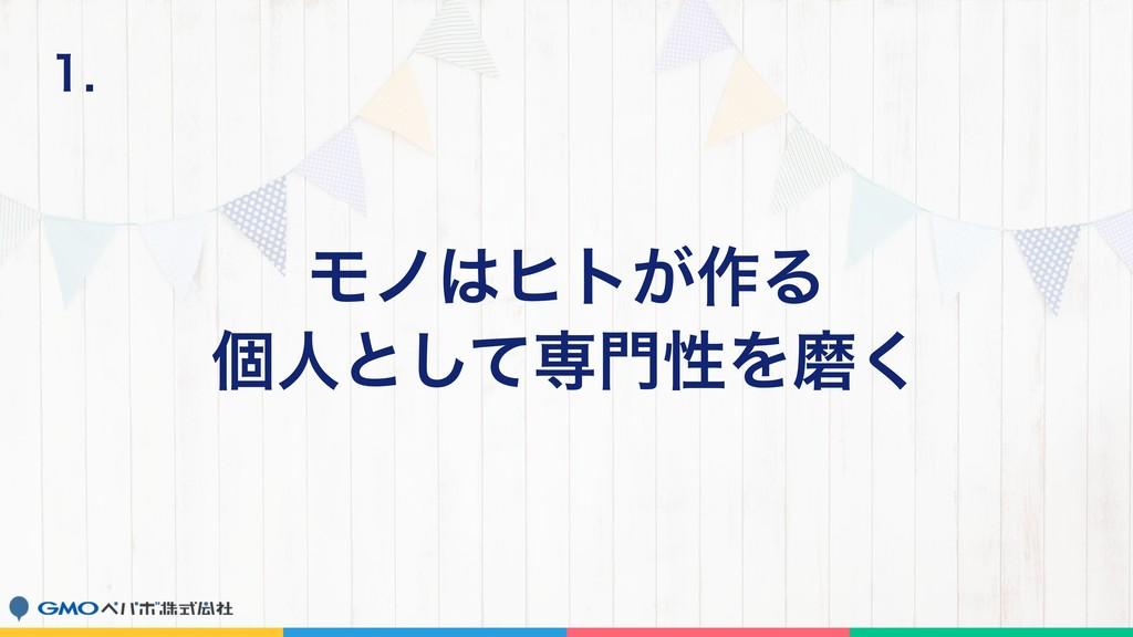 Ϟϊώτ͕࡞Δ ݸਓͱͯ͠ઐੑΛຏ͘