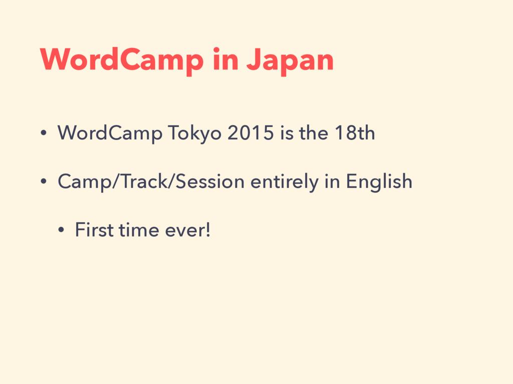 WordCamp in Japan • WordCamp Tokyo 2015 is the ...