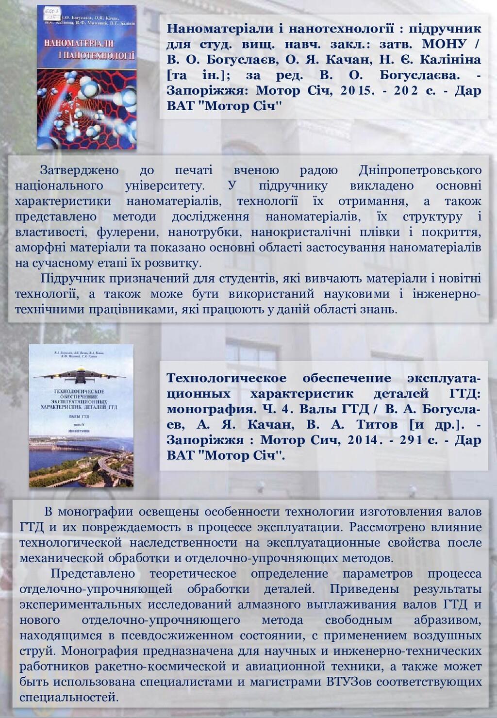 Затверджено до печаті вченою радою Дніпропетров...