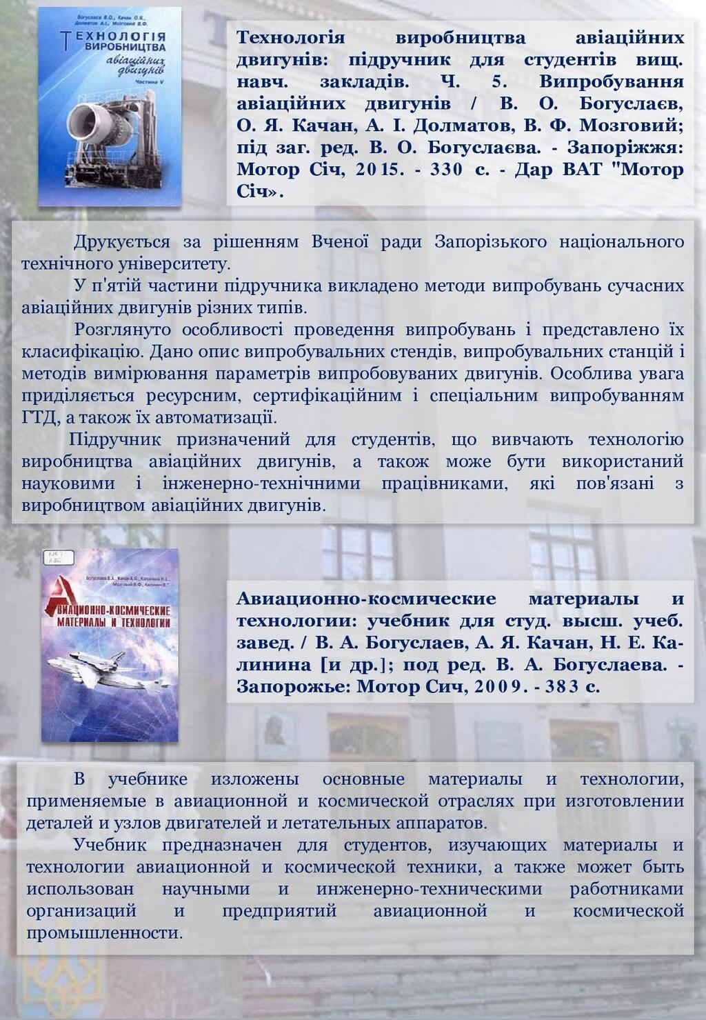 Друкується за рішенням Вченої ради Запорізького...