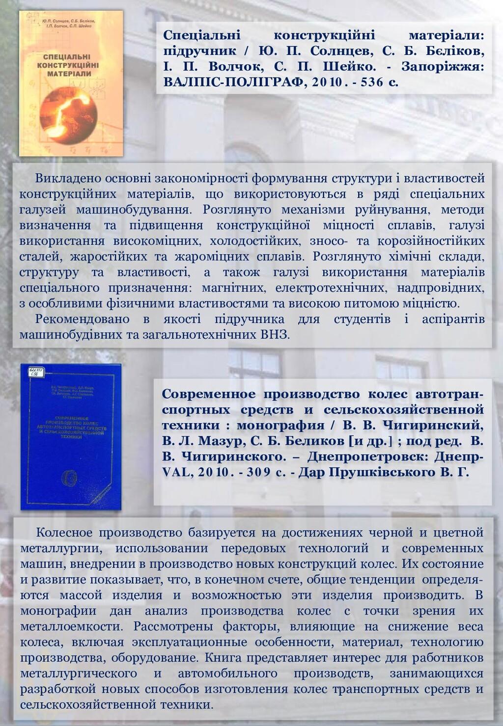 Спеціальні конструкційні матеріали: підручник /...