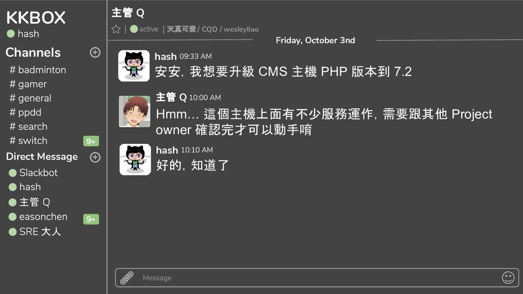 KKBOX Channels Direct Message 主管 大人 + + Friday,...