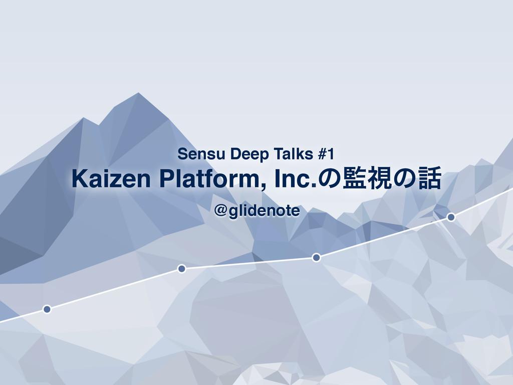 Sensu Deep Talks #1 Kaizen Platform, Inc.ͷࢹͷ ...