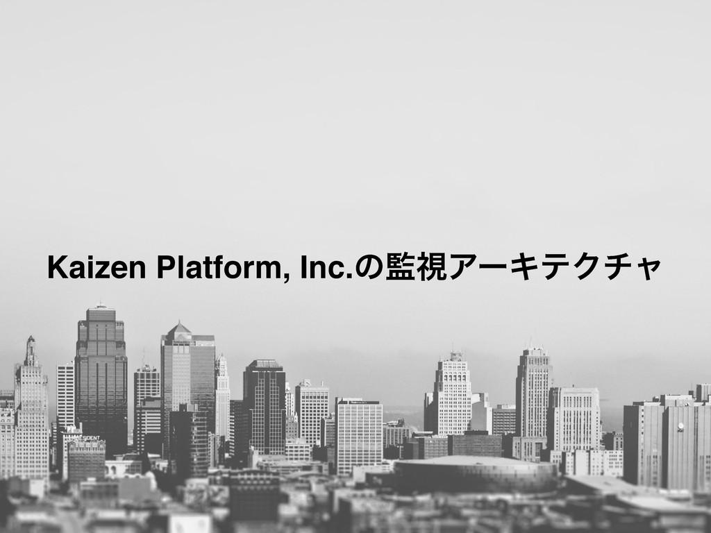 Kaizen Platform, Inc.ͷࢹΞʔΩςΫνϟ
