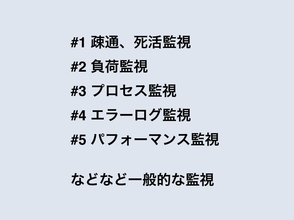 #1 ૄ௨ɺࢮ׆ࢹ #2 ෛՙࢹ #3 ϓϩηεࢹ #4 Τϥʔϩάࢹ #5 ύϑΥʔ...
