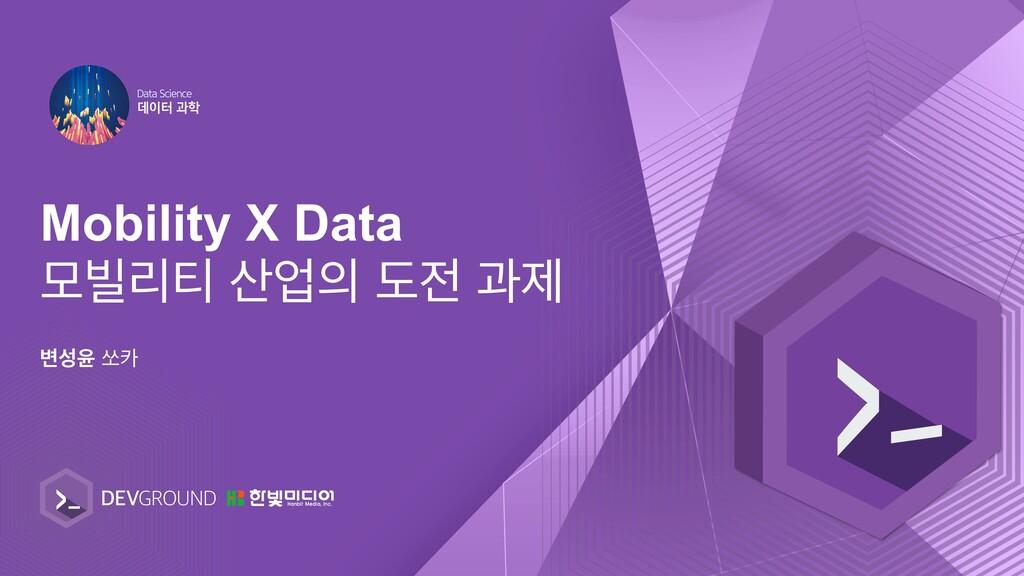 ѐߊૌѢоٙೠҔ %&7(306/% Mobility X Data ݽ࠽ܻ౭ ...