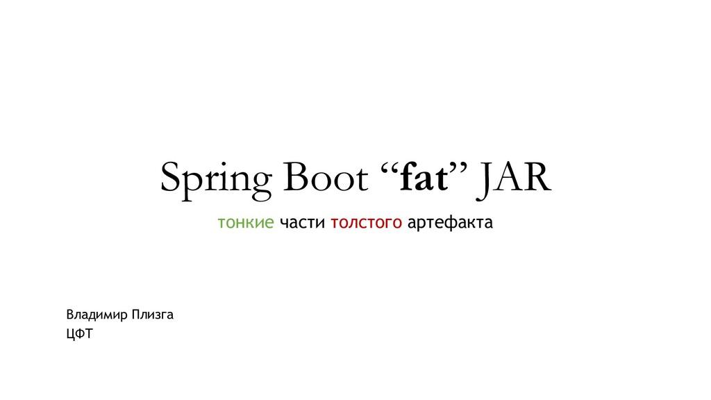 "Spring Boot ""fat"" JAR тонкие части толстого арт..."