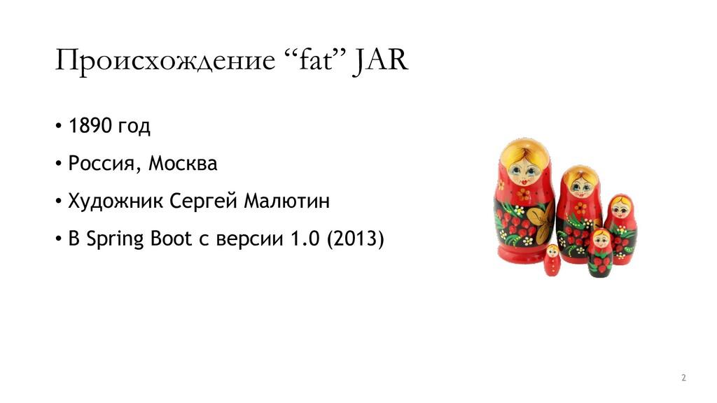 """Происхождение """"fat"""" JAR • 1890 год • Россия, Мо..."""