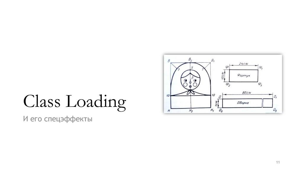 Class Loading И его спецэффекты 11