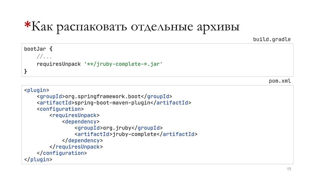 *Как распаковать отдельные архивы 15 bootJar { ...