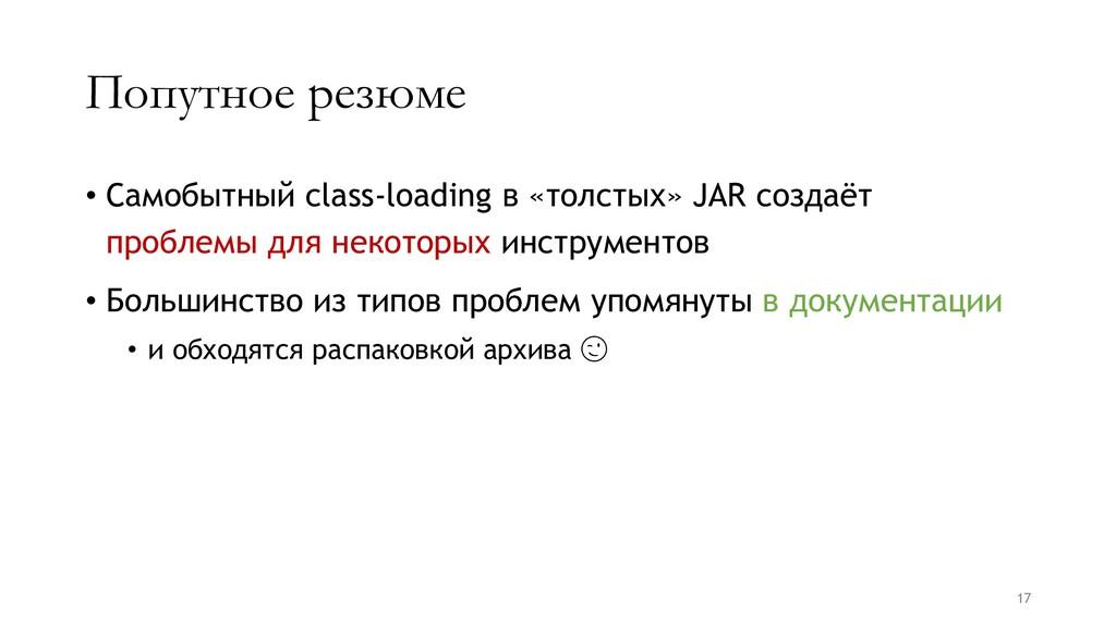 Попутное резюме • Самобытный class-loading в «т...