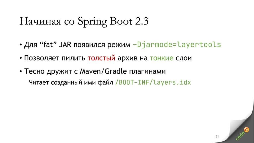 """Начиная со Spring Boot 2.3 • Для """"fat"""" JAR появ..."""