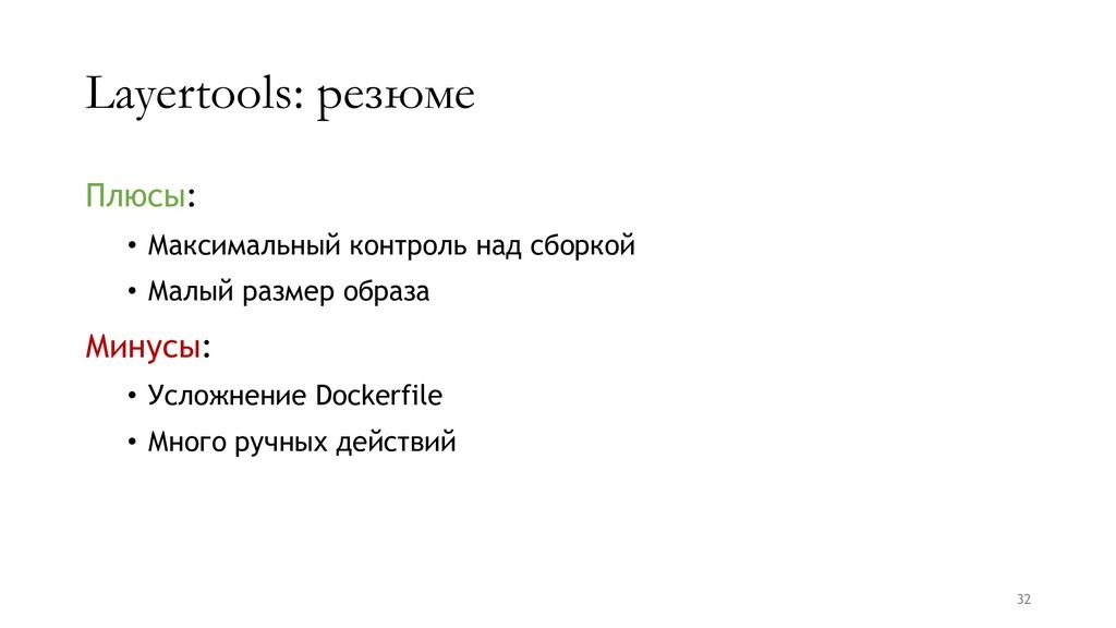 Layertools: резюме Плюсы: • Максимальный контро...
