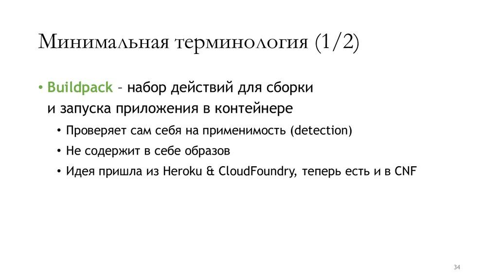 Минимальная терминология (1/2) • Buildpack – на...