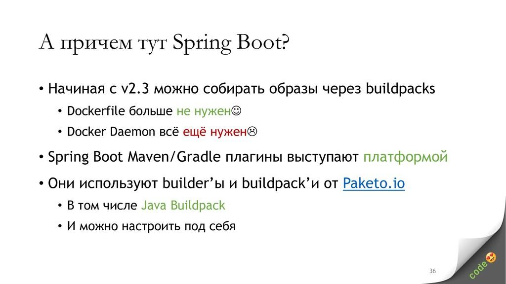 А причем тут Spring Boot? • Начиная с v2.3 можн...