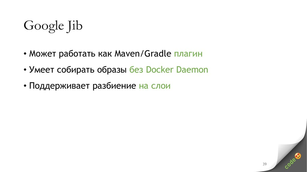 Google Jib • Может работать как Maven/Gradle пл...