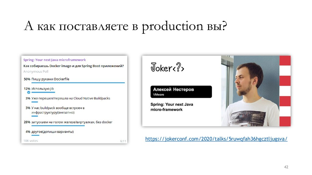 А как поставляете в production вы? 42 https://j...