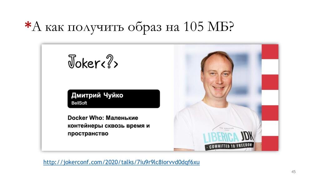 *А как получить образ на 105 МБ? 45 http://joke...