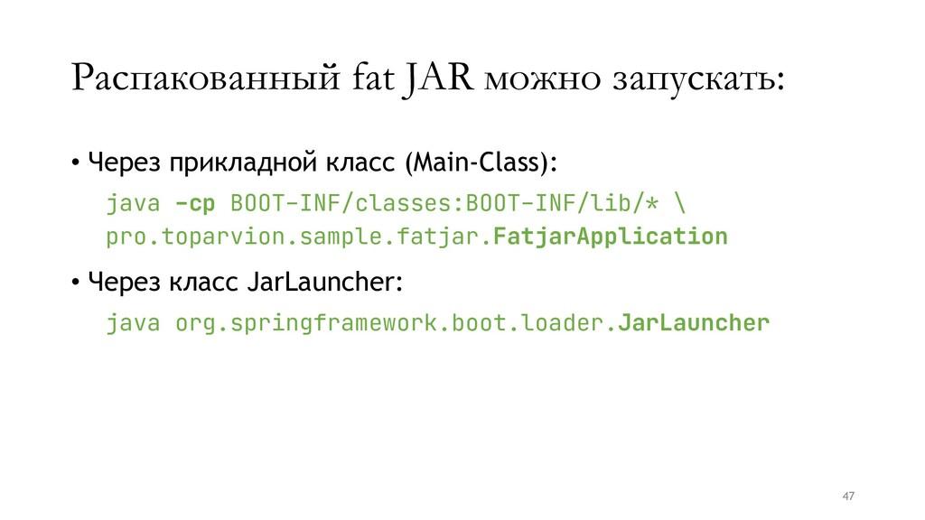 Распакованный fat JAR можно запускать: • Через ...