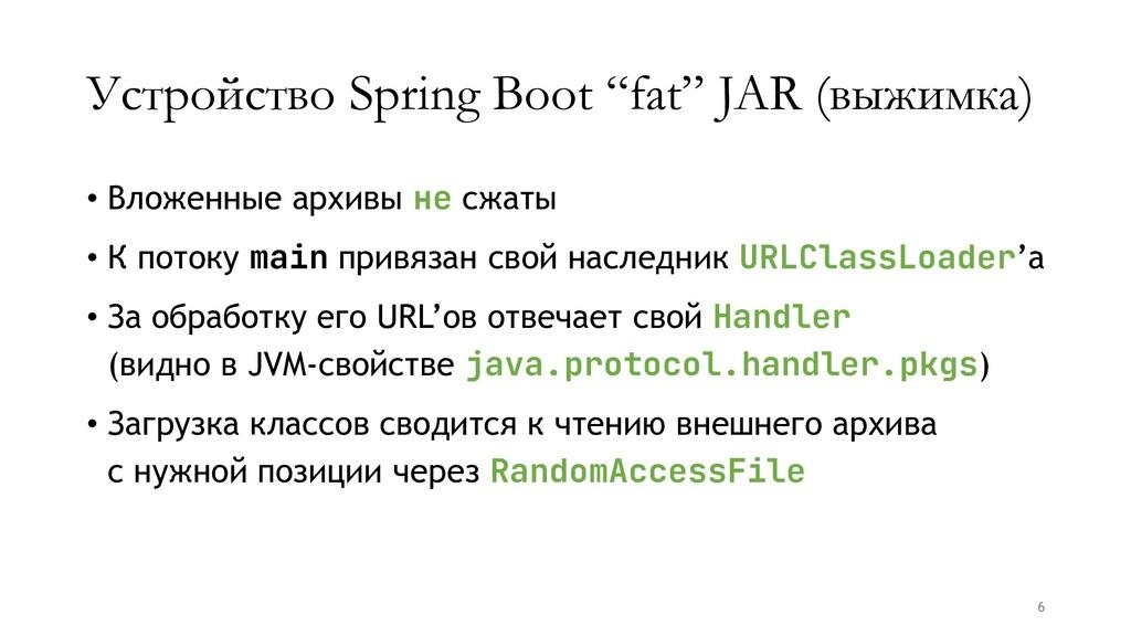 """Устройство Spring Boot """"fat"""" JAR (выжимка) • Вл..."""