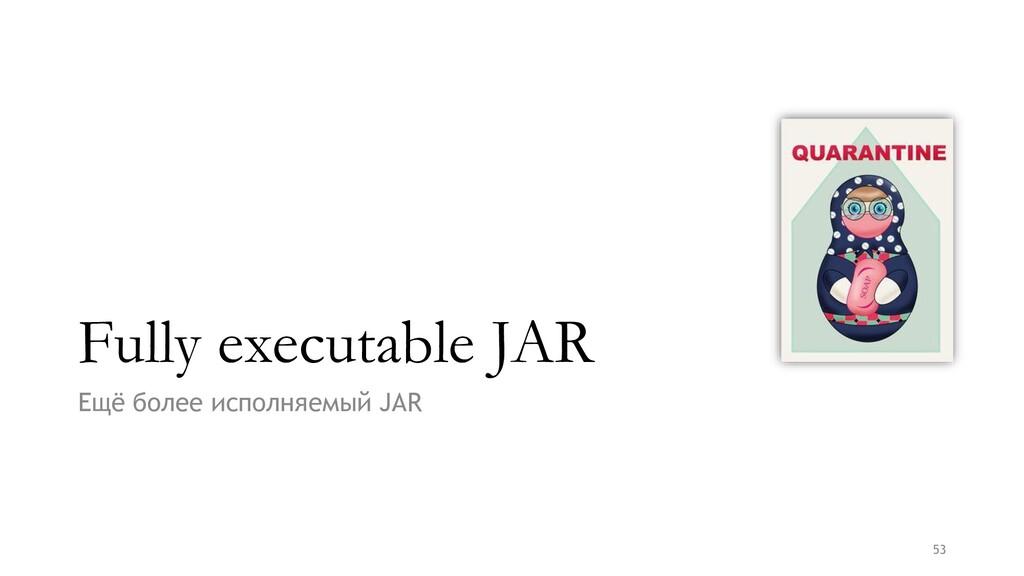 Fully executable JAR Ещё более исполняемый JAR ...