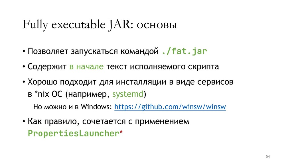 Fully executable JAR: основы • Позволяет запуск...