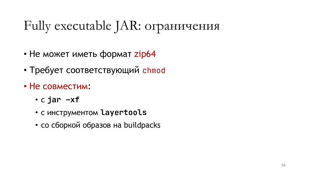 Fully executable JAR: ограничения • Не может им...