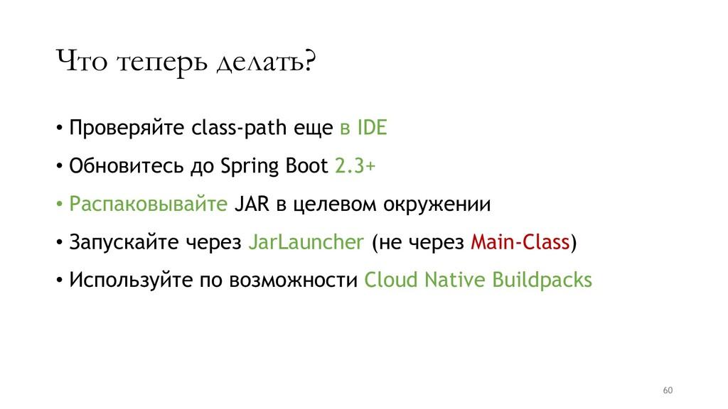 Что теперь делать? • Проверяйте class-path еще ...