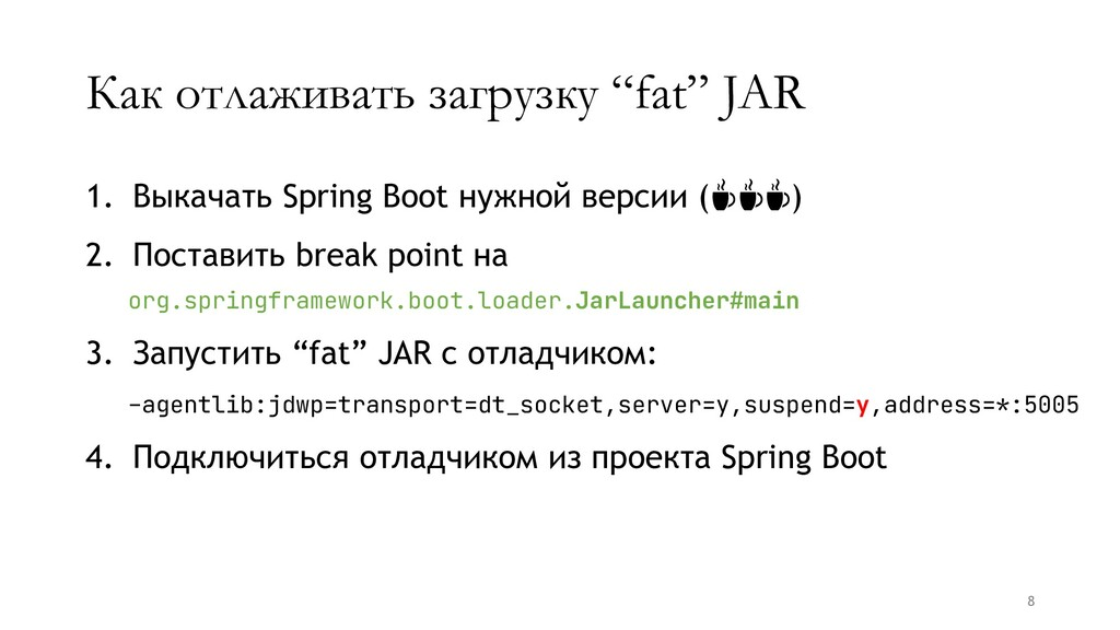 """Как отлаживать загрузку """"fat"""" JAR 1. Выкачать S..."""