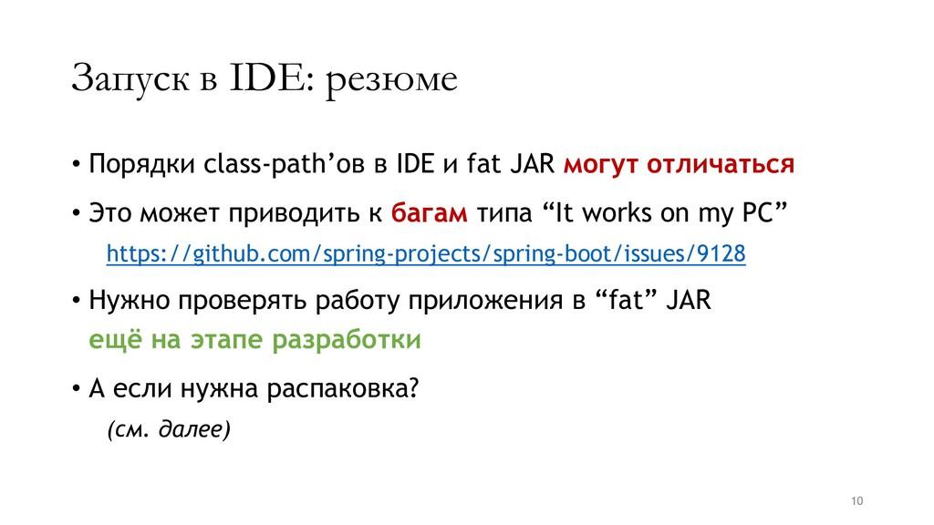 Запуск в IDE: резюме • Порядки class-path'ов в ...