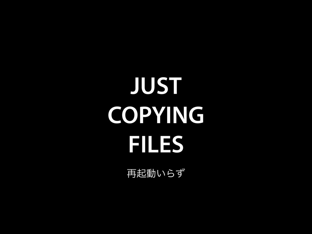 JUST COPYING FILES ࠶ىಈ͍Βͣ