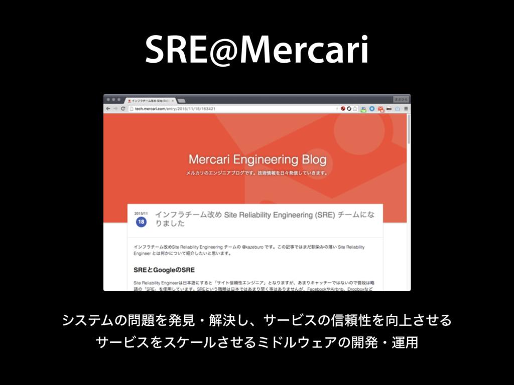 SRE@Mercari γεςϜͷΛൃݟɾղܾ͠ɺαʔϏεͷ৴པੑΛ্ͤ͞Δ αʔϏεΛ...