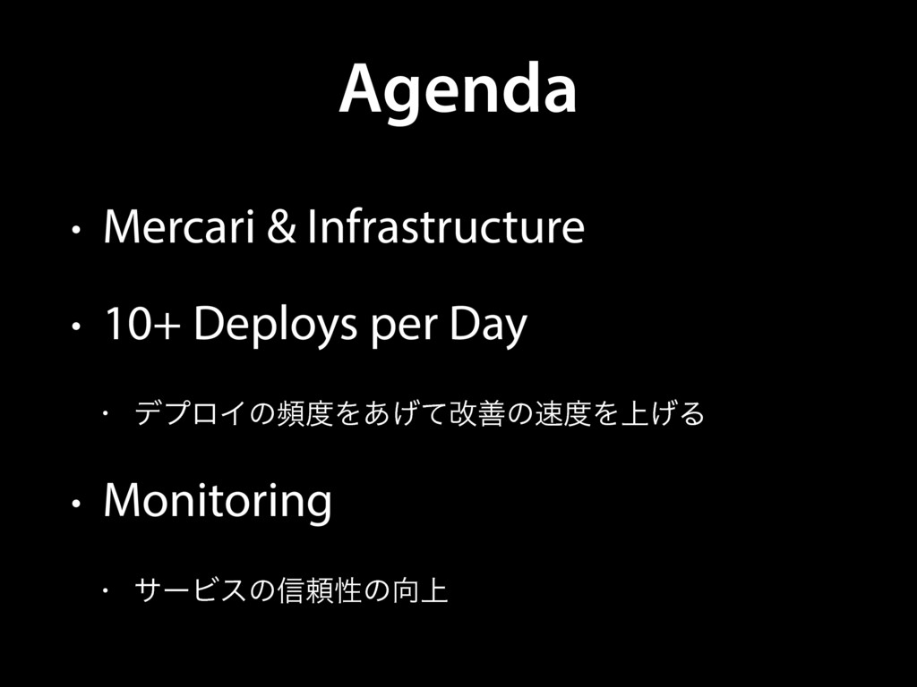 Agenda • Mercari & Infrastructure • 10+ Deploys...