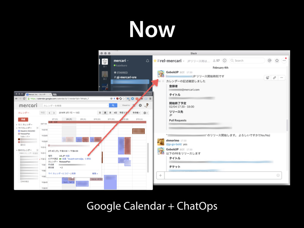 Now Google Calendar + ChatOps