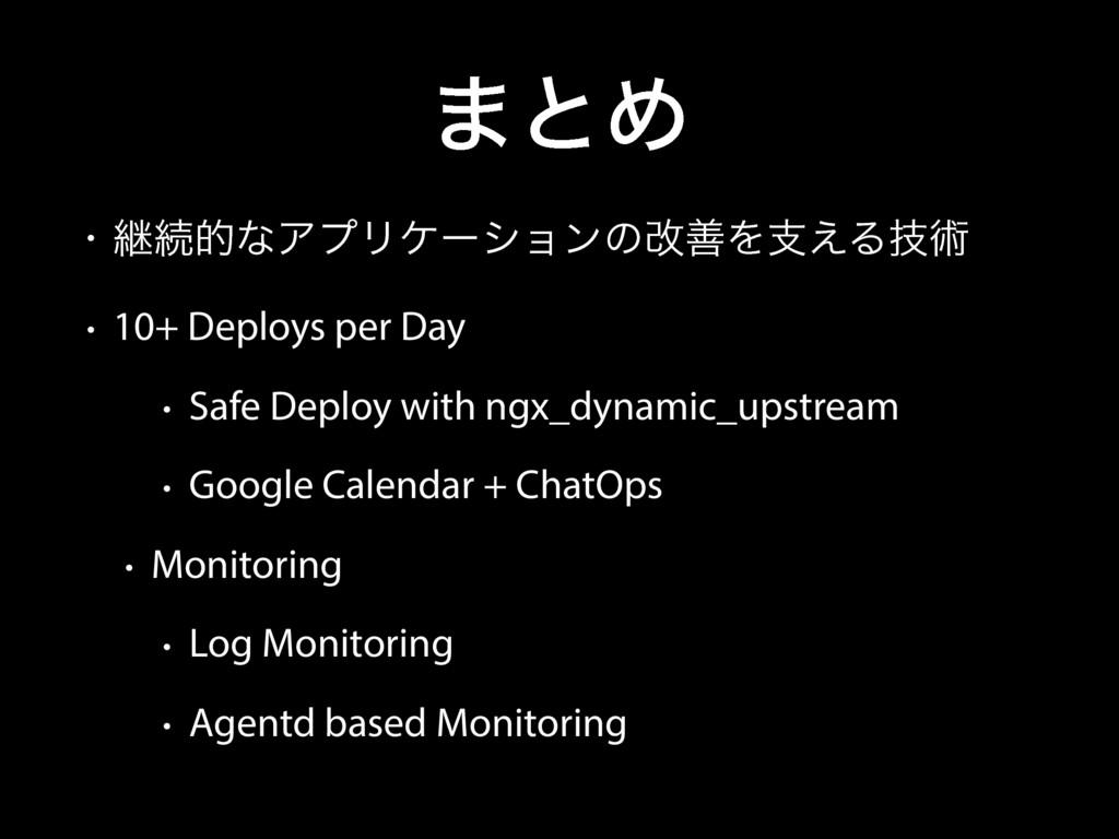 ·ͱΊ • ܧଓతͳΞϓϦέʔγϣϯͷվળΛࢧ͑Δٕज़ • 10+ Deploys per D...
